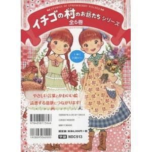 【ゆうメール利用不可】イチゴの村のお話たちシリーズ 6巻セット/エム・エーフィールド/ほか文