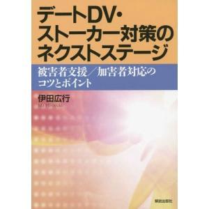 【送料無料選択可】デートDV・ストーカー対策のネクストステー...
