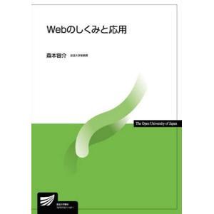 【ゆうメール利用不可】Webのしくみと応用 (放送大学教材)/森本容介/編著