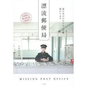 漂流郵便局 届け先のわからない手紙、預かります/久保田沙耶/著