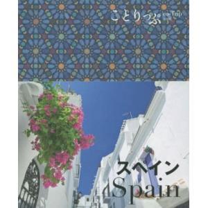 【送料無料選択可】スペイン (ことりっぷ海外版)/昭文社