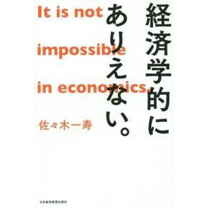 経済学的にありえない。/佐々木一寿/著