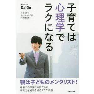 [本/雑誌]/子育ては心理学でラクになる 1日3分!子どものやる気・将来育成術/DaiGo/著