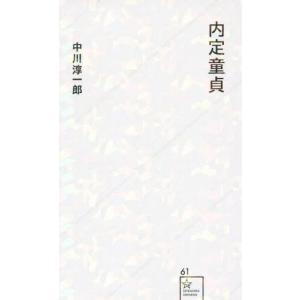 内定童貞 (星海社新書)/中川淳一郎/著