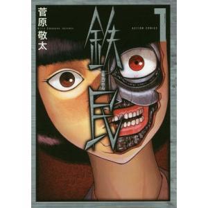 鉄民 1 (アクションコミックス)/菅原敬太/著(コミックス)