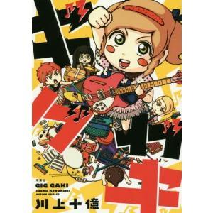 ギグガキ (アクションコミックス)/川上十億/著(コミックス)
