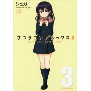 さつきコンプレックス 3 (まんがタイムKRコミックス)/シュガー/著(コミックス)