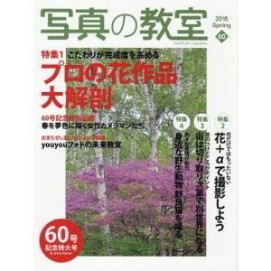 【送料無料選択可】写真の教室 No.60(2015Spring) (日本カメラMOOK)/日本カメラ社