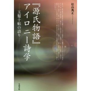 ※ゆうメール利用不可※玉鬘と源氏、二人の関係を「アイロニー」という概念をふまえて先行研究を読みかえる...