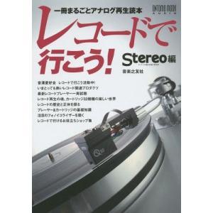 【送料無料選択可】レコードで行こう! 一冊まるごとアナログ再...