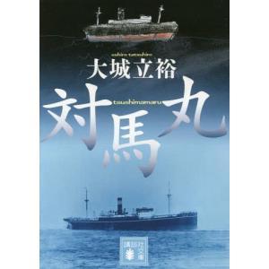 昭和一九年八月、沖縄から本土に向かった学童疎開船・対馬丸はアメリカ潜水艦の魚雷を受け、夜の海に沈んだ...