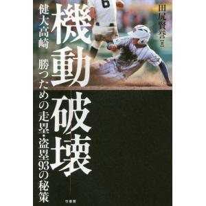 機動破壊 健大高崎勝つための走塁・盗塁93の秘策/田尻賢誉/著