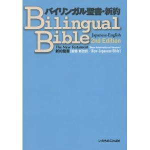 バイリンガル聖書・新約 新約聖書 聖書新改訳 2nd Edition 哲学・心理学・宗教 その他 の商品画像|ナビ