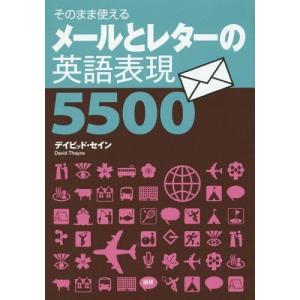 【ゆうメール利用不可】メールとレターの英語表現5500 そのまま使える/デイビッド・セイン/著