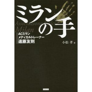【送料無料選択可】ミランの手 ACミランメディカルトレーナー遠藤友則/小松孝/著