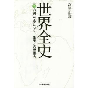 世界全史 「35の鍵」で身につく一生モノの歴史力/宮崎正勝/著