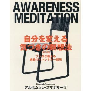 自分を変える気づきの瞑想法 ブッダが教える実践ヴィパッサナー瞑想/アルボムッレ・スマナサーラ/著