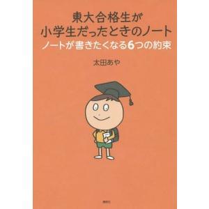 東大合格生が小学生だったときのノート ノートが書きたくなる6つの約束/太田あや/著