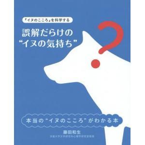"""藤田教授が率いる京都大学心理学研究室から誕生した、本当の""""イヌのこころ""""がわかる本。イヌと飼い主の関..."""