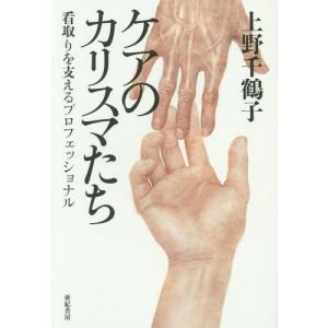 『おひとりさまの老後』の上野千鶴子が、在宅介護・看護・医療のフロントランナー11人に体当たり!在宅看...