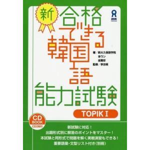 韓国政府が認定する唯一の検定試験「韓国語能力試験」の定番の対策学習書が新しい試験形式に対応! ●新し...
