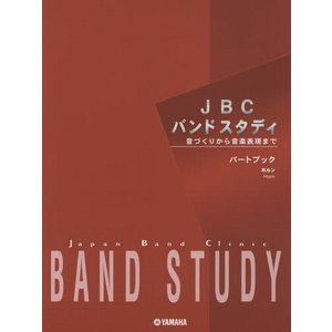 【送料無料選択可】楽譜 パートブック ホルン 第3版 (JBCバンドスタディ)/ヤマハミュージックメディア