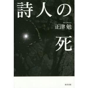 詩人の死/正津勉/著