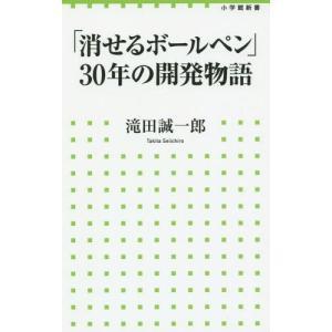 「消せるボールペン」30年の開発物語 (小学館新書)/滝田誠一郎/著