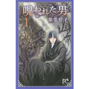 呪われた男 1 (プリンセス・コミックス)/紫堂恭子/著(コミックス)