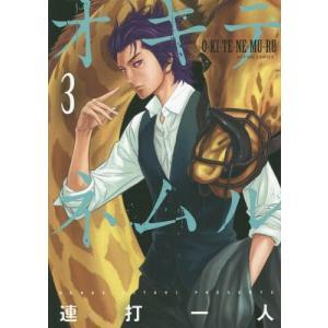 オキテネムル 3 (アクションコミックス)/連打一人/著(コミックス)