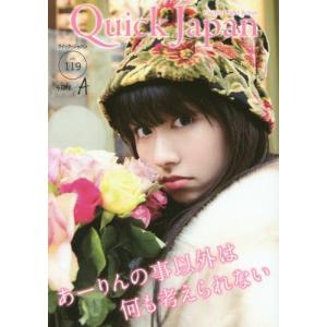 クイック・ジャパン Vol.119 side-A 【表紙&a...