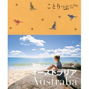 【送料無料選択可】オーストラリア (ことりっぷ海外版)/昭文社