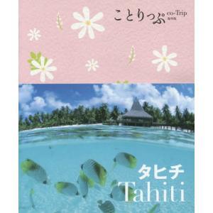 【送料無料選択可】タヒチ (ことりっぷ海外版)/昭文社