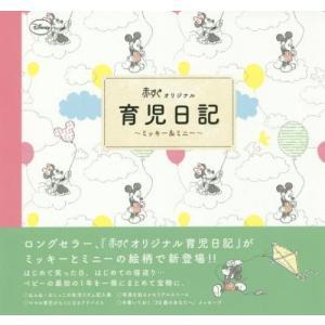 ロングセラー、『赤すぐオリジナル育児日記』がミッキーとミニーの絵柄で新登場!!はじめて笑った日、はじ...