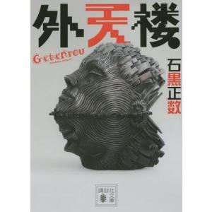 [本/雑誌]/外天楼 (講談社文庫)/石黒正数/〔著〕(文庫)