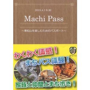 まちパス(MachiPass)東松山を楽/東松山逸品の会/編...