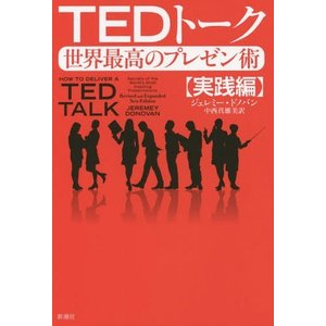 TEDトーク世界最高のプレゼン術 実践編 / 原タイトル:HOW TO DELIVER A TED ...