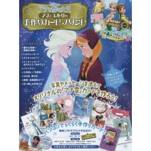 アナと雪の女王アナとエルサの手作りカードプリント ディズニー・カードPRINTブック (インプレスム...