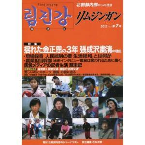 季刊 リムジンガン 第7号 石丸次郎 編者 の商品画像|ナビ