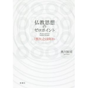 """日本仏教はなぜ「悟れない」のか―。大型新人による決定的な""""解脱・涅槃""""論!"""