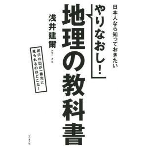 【送料無料選択可】やりなおし!地理の教科書 日本人なら知って...