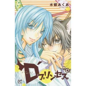 D'プリンセス 4 (プリンセス・コミックス)/水都あくあ/著(コミックス)