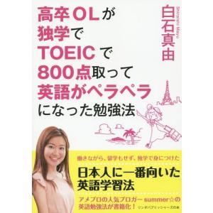 働きながら、留学もせず、独学で身につけた、日本人に一番向いた英語学習法。アメブロの人気ブロガーsum...