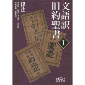 【送料無料選択可】文語訳 旧約聖書   1 律法 (文庫青 803- 4)/岩波書店