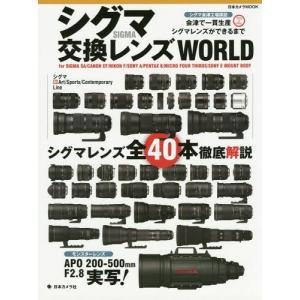 【送料無料選択可】シグマ交換レンズWORLD (日本カメラMOOK)/日本カメラ社