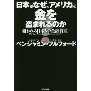 世界経済を支配してきた「ドル発行詐欺ビジネス」は破綻寸前!崩壊するアメリカは日本の金融資産に狙いをつ...