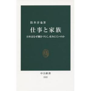 中古新書 政治・経済・社会 仕事と家族 筒井淳也の商品画像|ナビ