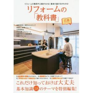 リフォームの「教科書」広島 これだけ知っておけば大丈夫基本知識18のテーマを特別編集! リフォームの費用や工期がわかる!業者の選び方がわかる!/Goo...