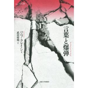 【ゆうメール利用不可】言葉と爆弾 / 原タイトル:THE WORD AND THE BOMB (サピ...