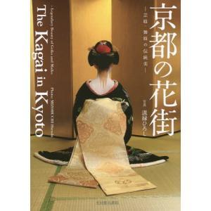 [本/雑誌]/京都の花街 芸妓・舞妓の伝統美/溝縁ひろし/写真